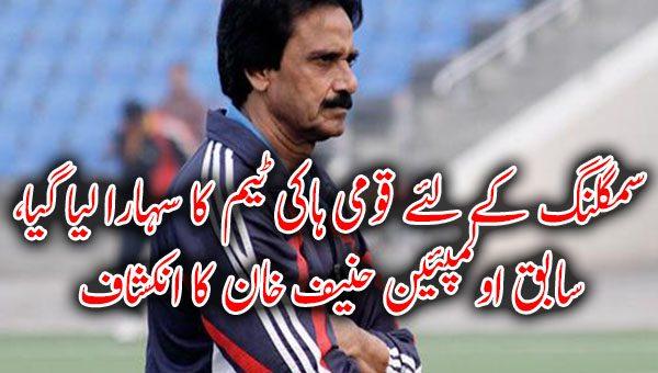 سمگلنگ کے لئے قومی ہاکی ٹیم کا سہارا لیا گیا، سابق اولمپئین حنیف خان کا انکشاف