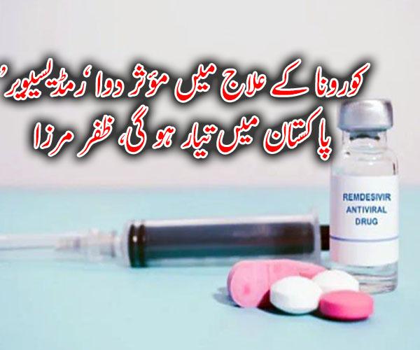 کورونا کے علاج میں مؤثر دوا 'رمڈیسیویر' پاکستان میں تیار ہو گی، ظفر مرزا