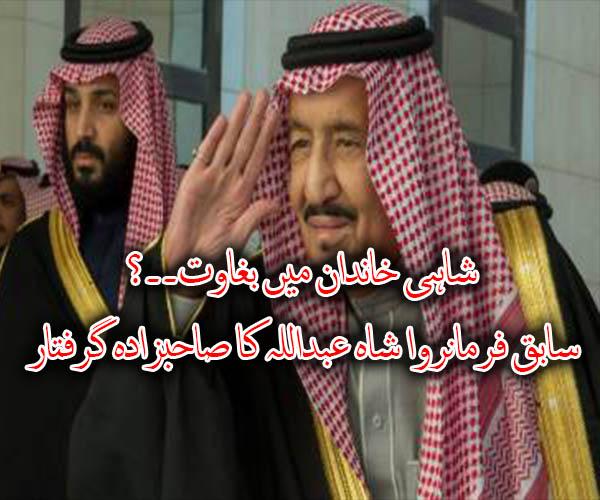شاہی خاندان میں بغاوت۔۔؟ سابق فرمانروا شاہ عبداللہ کا صاحبزادہ گرفتار