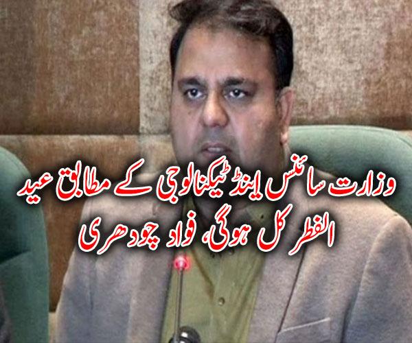 وزارت سائنس و ٹیکنالوجی کے مطابق کل پاکستان میں عید الفطر ہوگی،فواد چودھری