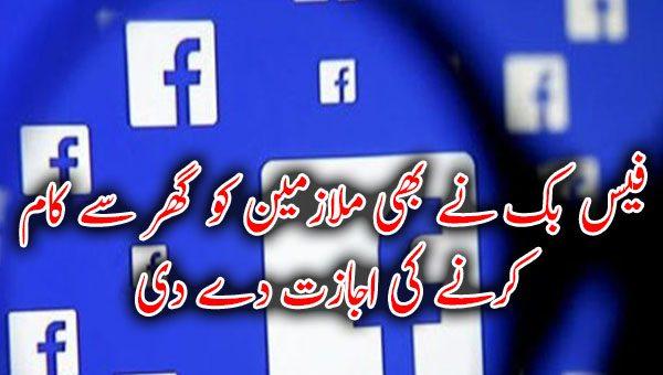 فیس بک نے بھی ملازمین کو گھر سے کام کرنے کی اجازت دے دی