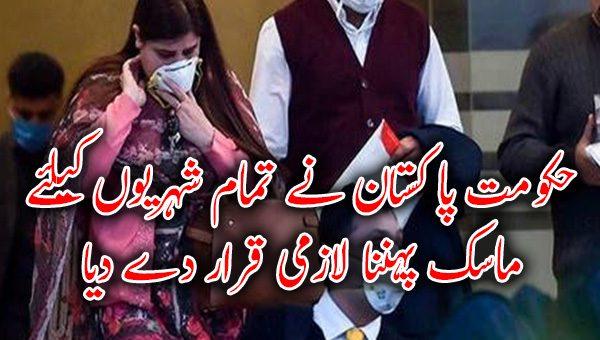 حکومت پاکستان نے تمام شہریوں کیلئے ماسک پہننا لازمی قرار دے دیا