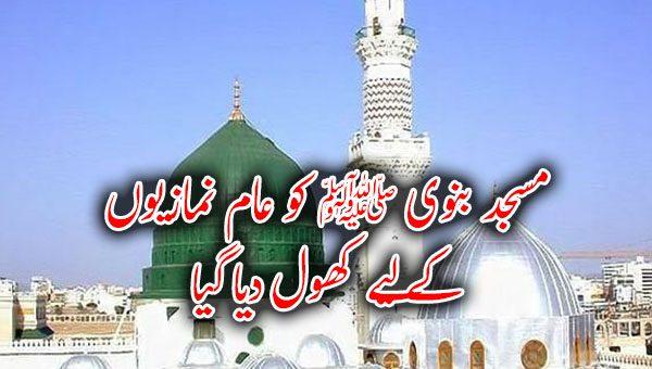 مسجد بنوی ﷺ کو عام نمازیوں کے لیے کھول دیا گیا