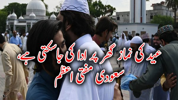عید کی نماز گھر پر ادا کی جا سکتی ہے، سعودی مفتی اعظم