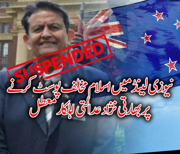 نیوزی لینڈ میں اسلام مخالف پوسٹ کرنے پر بھارتی نژاد عدالتی اہلکار معطل