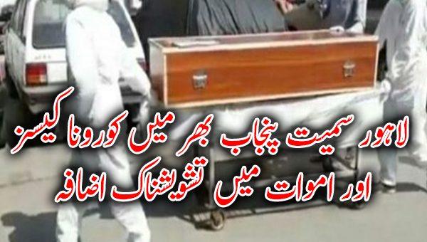 لاہور سمیت پنجاب بھر میں کورونا کیسز اور اموات میں تشویشناک اضافہ