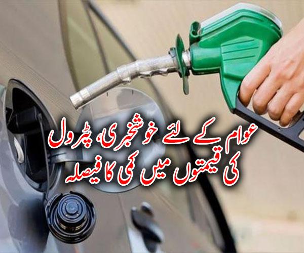 عوام کے لئے خوشخبری، پٹرول کی قیمتوں میں کمی کا فیصلہ