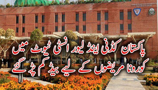 پاکستان کڈنی اینڈ لیور انسٹی ٹیوٹ میں کورونا مریضوں کے لیے بیڈ کم پڑ گئے
