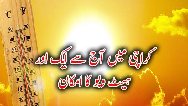 کراچی میں آج سے ایک اور ہیٹ ویو کا امکان