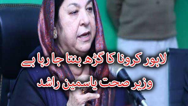 لاہور کرونا کا گڑھ بنتا جا رہا ہے، وزیر صحت یاسمین راشد