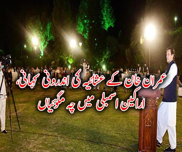 عمران خان کے عشائیہ کی اندرونی کہانی، اراکین اسمبلی میں چہ مگوئیاں