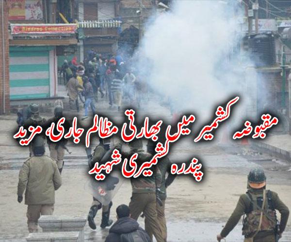 مقبوضہ کشمیر میں بھارتی مظالم جاری، مزید پندرہ کشمیری شہید