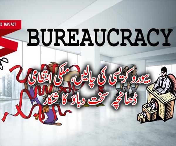 بیوروکریسی کی چالیں، ملکی انتظامی ڈھانچہ سخت دبائو کا شکار