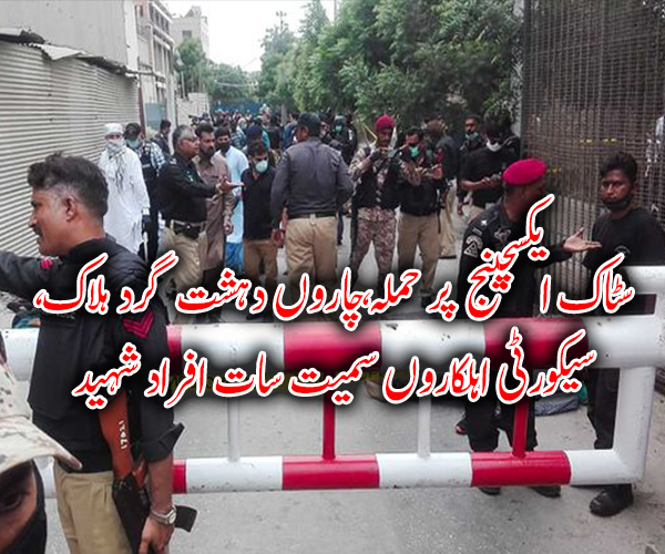سٹاک ایکسچینج پر حملہ،چاروں دہشت گرد ہلاک، سیکورٹی اہلکاروں سمیت سات افراد شہید