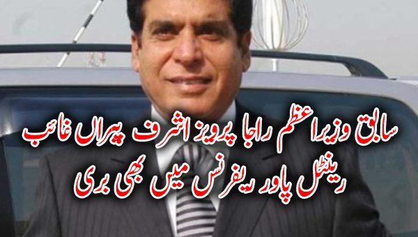 سابق وزیراعظم راجا پرویز اشرف سمیت 8 ملزمان پیراں غائب رینٹل پاور ریفرنس میں بھی بری