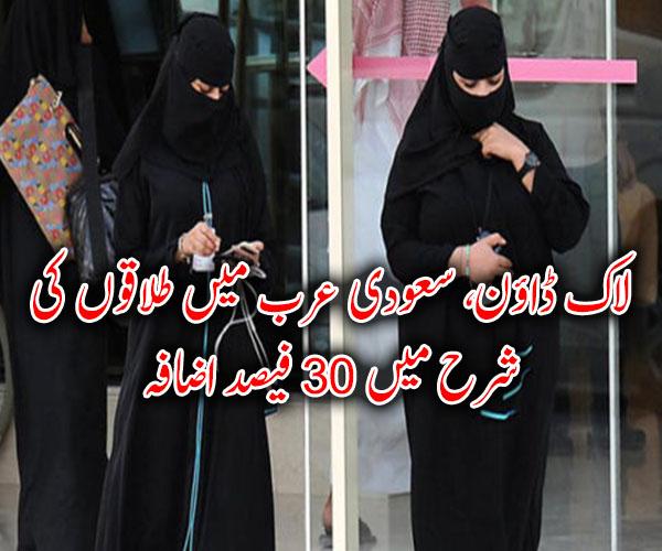 لاک ڈائون، سعودی عرب میں طلاقوں کی شرح میں 30 فیصد اضافہ
