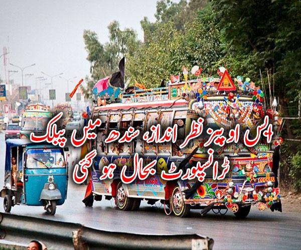 ایس او پیز نظر انداز، سندھ میں پبلک ٹرانسپورٹ بحال ہو گئی