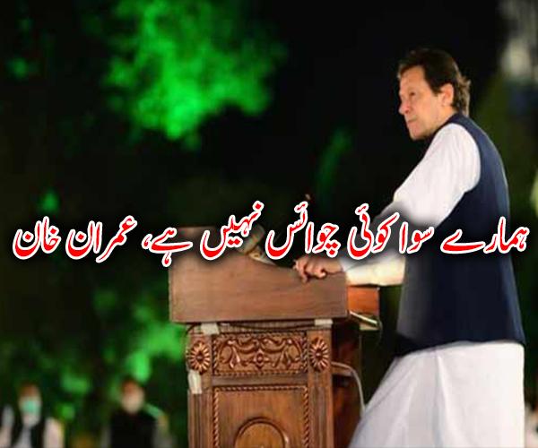 ہمارے سوا کوئی چوائس نہیں ہے، عمران خان
