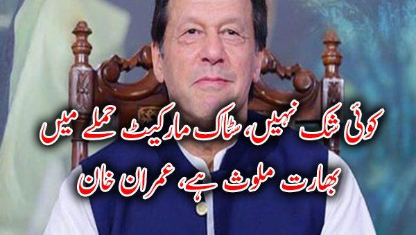 کوئی شک نہیں، سٹاک مارکیٹ حملے میں بھارت ملوث ہے، عمران خان
