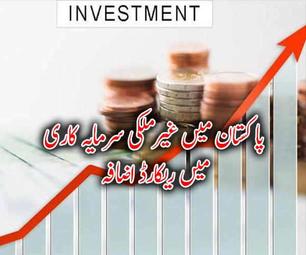 پاکستان میں غیرملکی سرمایہ کاری میں ریکارڈ اضافہ