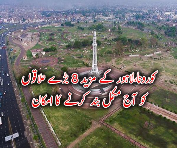 کورونا،لاہور کے مزید 8 بڑے علاقوں کو آج مکمل بند کرنے کا امکان