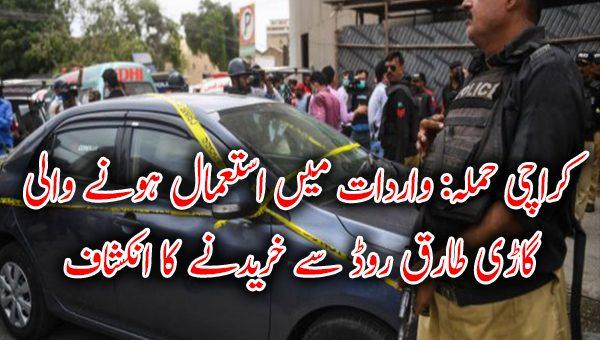 کراچی حملے کی تحقیقات میں پیش رفت، واردات میں استعمال ہونے والی گاڑی طارق روڈ سے خریدنے کا انکشاف