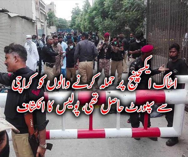 اسٹاک ایکسچینج پر حملہ کرنے والوں کو کراچی سے سپورٹ حاصل تھی، پولیس کا انکشاف