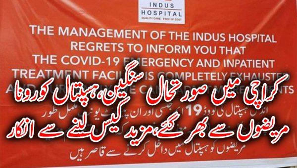 کراچی میں صورتحال سنگین، ہسپتال کورونا مریضوں سے بھر گئے، مزید کیس لینے سے انکار