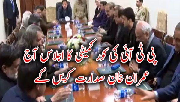 پی ٹی آئی کی کورکمیٹی کا اجلاس آج ہو گا، عمران خان صدارت کرینگے