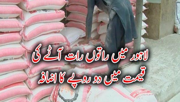 لاہور میں راتوں رات آٹے کی قیمت میں دو روپے کا اضافہ