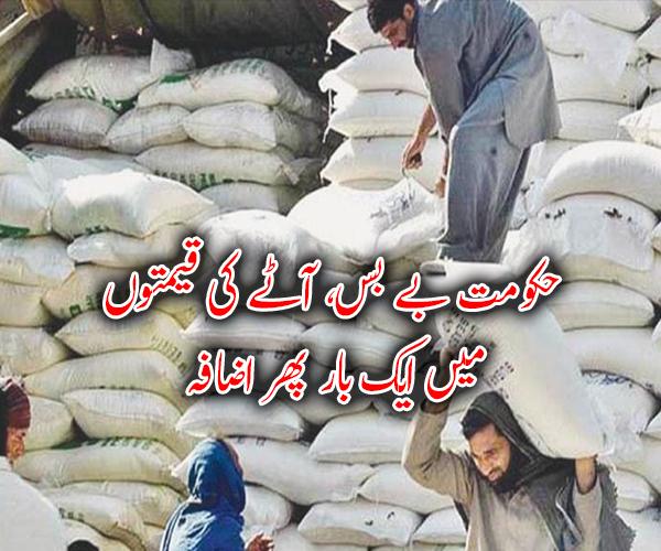حکومت بے بس، آٹے کی قیمتوں میں ایک بار پھر اضافہ