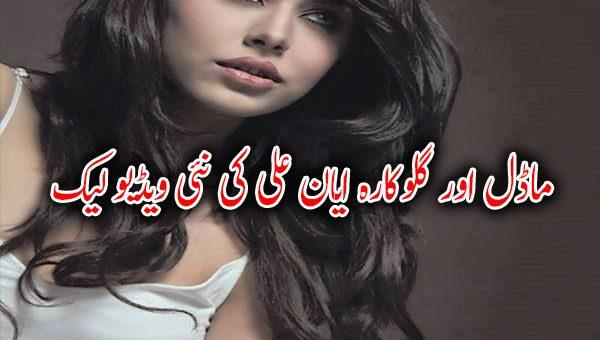 ماڈل اور گلوکارہ ایان علی کی نئی ویڈیو لیک