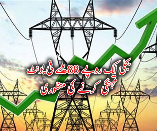 بجلی ایک روپے 88 پیسے فی یونٹ مہنگی کرنے کی منظوری