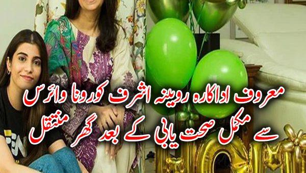 معروف اداکارہ روبینہ اشرف کورونا وائرس سے مکمل صحت یابی کے بعد گھر منتقل