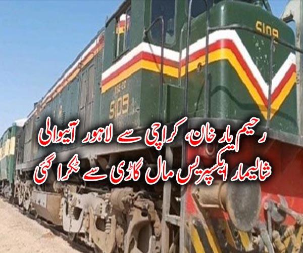 رحیم یار خان، کراچی سے لاہور آنیوالی شالیمار ایکسپریس مال گاڑی سے ٹکرا گئی