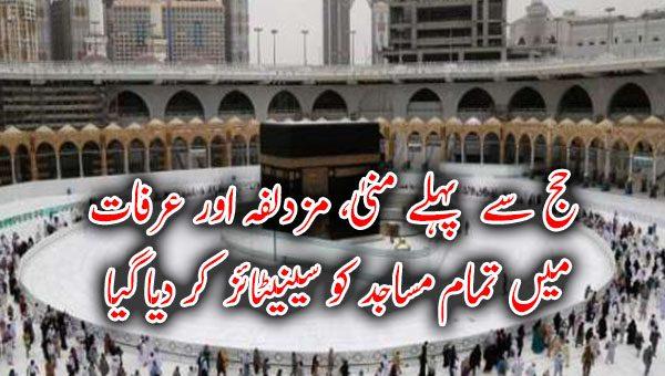 حج سے پہلے منیٰ، مزدلفہ اور عرفات میں تمام مساجد کو سینیٹائز کر دیا گیا