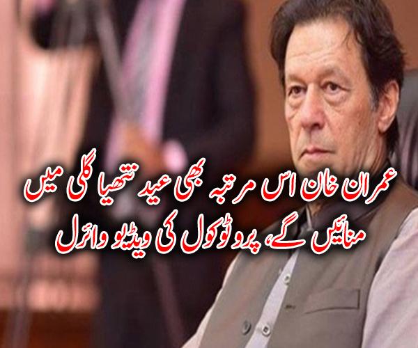 عمران خان اس مرتبہ بھی عید نتھیا گلی میں منائیں گے، پروٹوکول کی ویڈیو وائرل