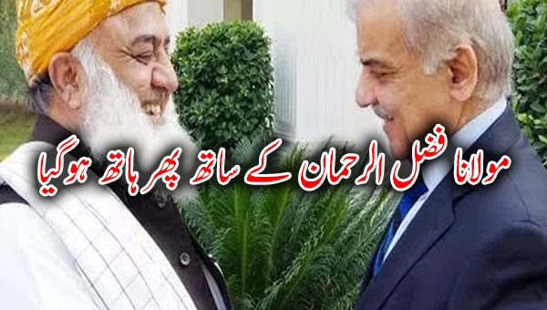 مولانا فضل الرحمان کے ساتھ پھر ہاتھ ہوگیا