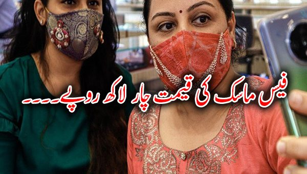 فیس ماسک کی قیمت چار لاکھ روپے۔۔۔۔۔