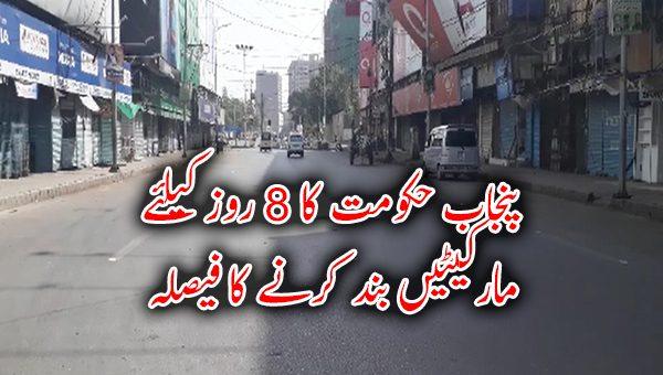 پنجاب حکومت کا 8 روز کیلئے مارکیٹیں بند کرنے کا فیصلہ