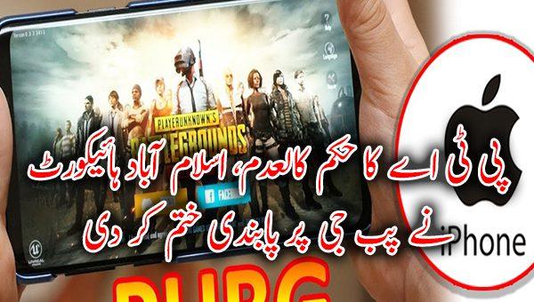 پی ٹی اے کا حکم کالعدم، اسلام آباد ہائیکورٹ نے پب جی پر پابندی ختم کر دی