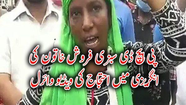 پی ایچ ڈی سبزی فروش خاتون کی انگریزی میں احتجاج کی ویڈیو وائرل
