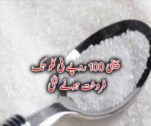 چینی 100 روپے فی کلو تک فروخت ہونے لگی
