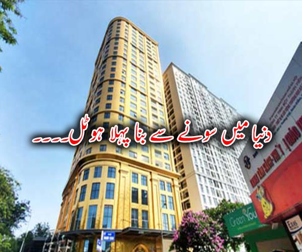 دنیا میں سونے سے بنا پہلا ہوٹل۔۔۔۔
