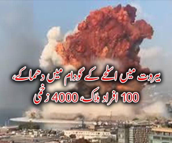 بیروت میں اسلحے کے گودام میں دھماکے، 100 افراد ہلاک، 4000 زخمی