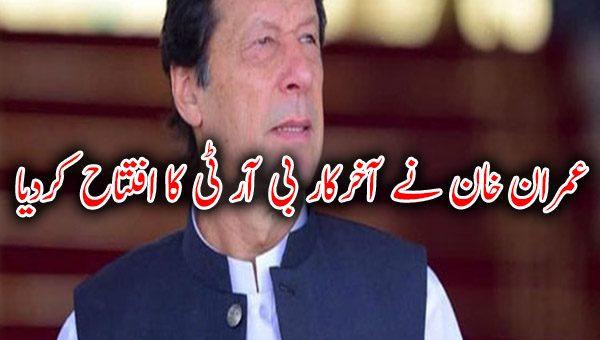 عمران خان نے آخرکار بی آر ٹی کا افتتاح کردیا