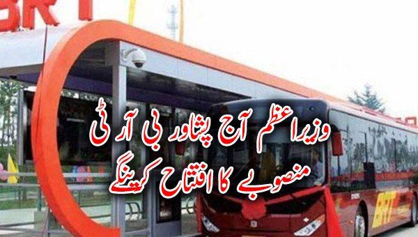 وزیراعظم آج پشاور بی آر ٹی منصوبے کا افتتاح کرینگے