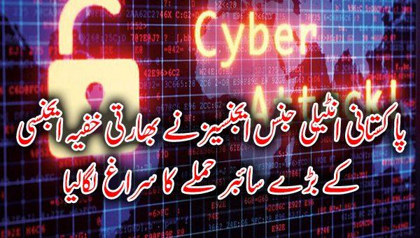 پاکستانی انٹیلی جنس نے بھارتی خفیہ ایجنسی کے بڑے سائبر حملے کا سراغ لگالیا