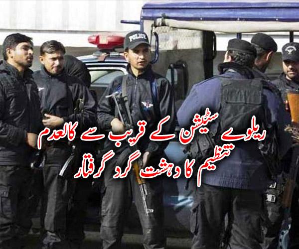 ریلوے سٹیشن کے قریب سے کالعدم تنظیم کا دہشت گرد گرفتار