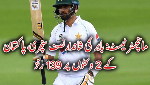 مانچسٹر ٹیسٹ: بابر کی شاندارنصف سنچری، پاکستان کے 2 وکٹوں پر 139 رنز